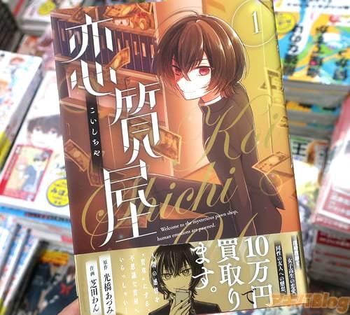 光橋あづみ&芝田わんの漫画「恋質屋」1巻