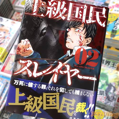 外本ケンセイの漫画「上級国民スレイヤー」2巻