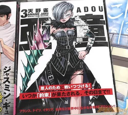 天野雀の漫画「亜童」3巻