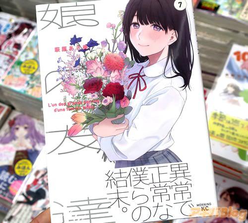 萩原あさ美の漫画「娘の友達」7巻