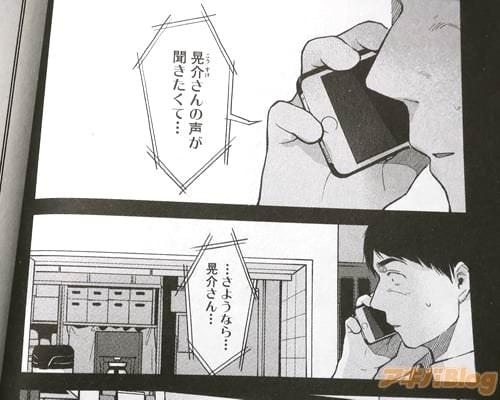 「…さようなら…晃介さん…」