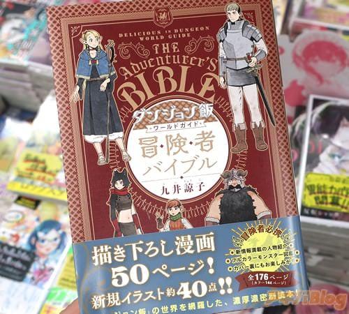 「ダンジョン飯」のキャラクターブック「ダンジョン飯 ワールドガイド 冒険者バイブル」
