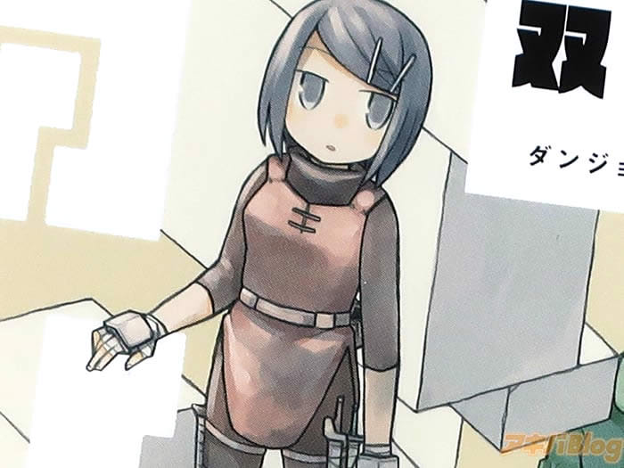 ダンジョンの中のひと第1卷 「探索側→運営側へ!?ダンジョンで働く事になりました」