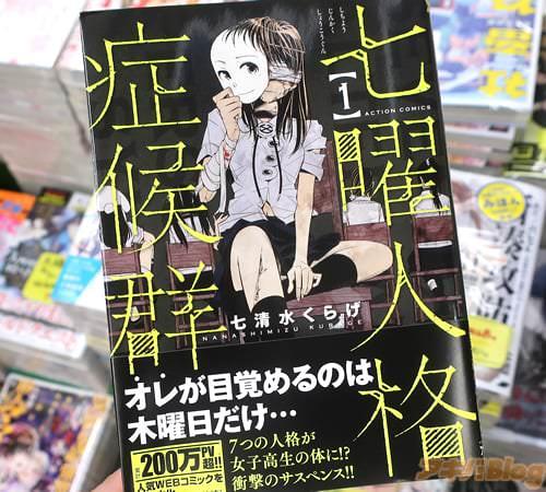 七清水くらげの漫画「七曜人格症候群」1巻