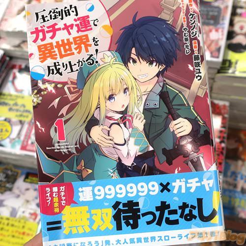 藤咲ユウがコミカライズ「圧倒的ガチャ運で異世界を成り上がる!」1巻
