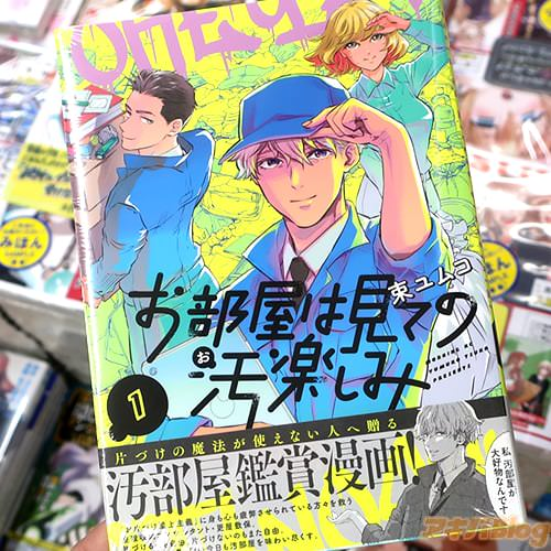 束ユムコの漫画「お部屋は見ての汚楽しみ」1巻