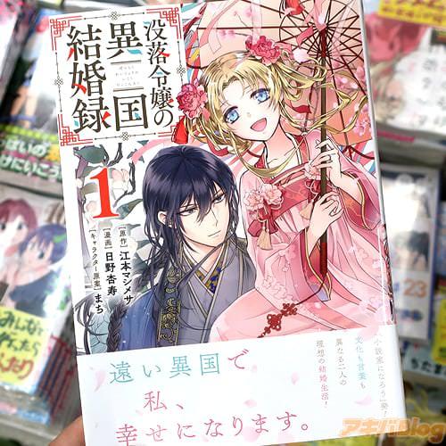 日野杏寿がコミカライズ「没落令嬢の異国結婚録」1巻