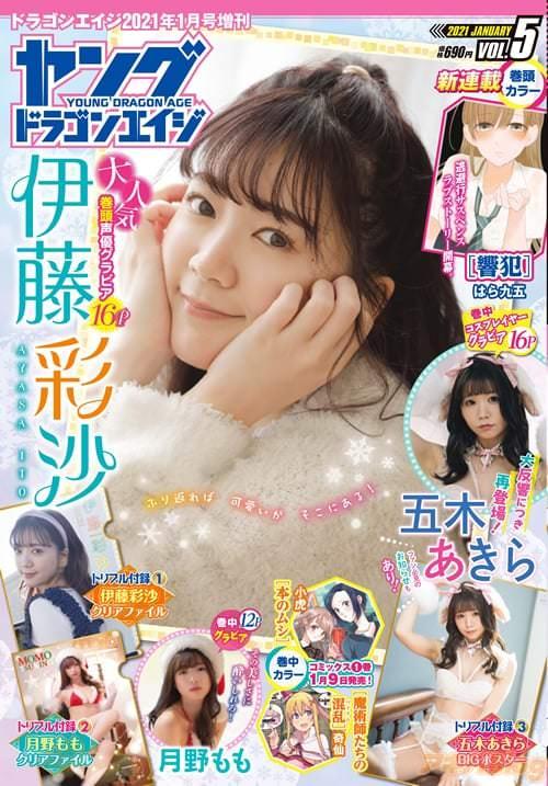 「ヤングドラゴンエイジ」VOL.5の表紙は伊藤彩沙さん