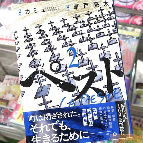 車戸亮太がコミカライズ「ペスト」2巻