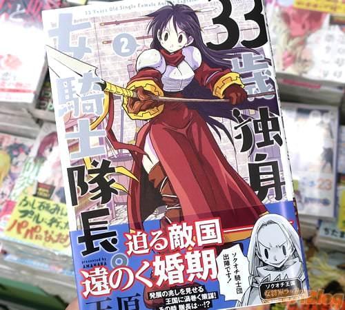 天原の漫画「33歳独身女騎士隊長。」2巻