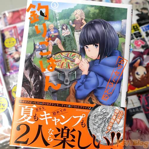 匡乃下キヨマサの漫画「カワセミさんの釣りごはん」3巻