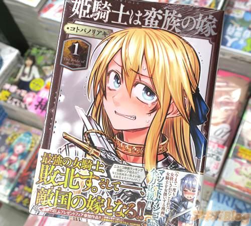 コトバノリアキの漫画「姫騎士は蛮族の嫁」1巻