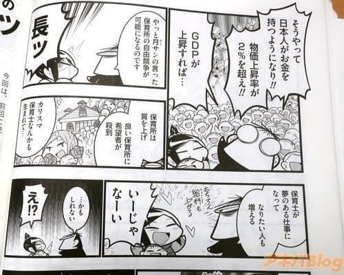「日本人がお金を持つようになり!物価上昇率が2%を超え!」