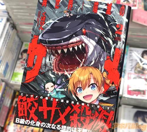 くぼけんの異世界シャーク・パニック漫画「異世界喰滅のサメ」2巻
