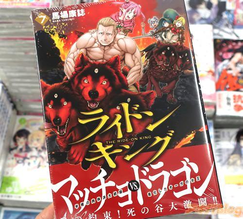 馬場康誌氏のコミックス「ライドンキング」7巻