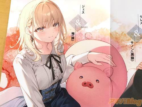 ジェスと豚