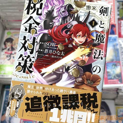 蒼井ひな太がコミカライズ「剣と魔法の税金対策@comic」1巻