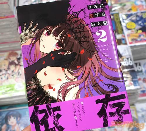 あきやまえんまの漫画「きみに恋する殺人鬼」2巻