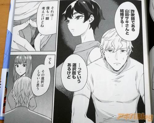 「山田サキさんと結婚する…っていう選択肢もあるけど」