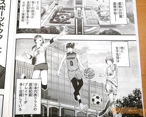 「(星和大付属高等学校——そこは多くの部活が全国制覇を果たすスポーツ強豪校)」
