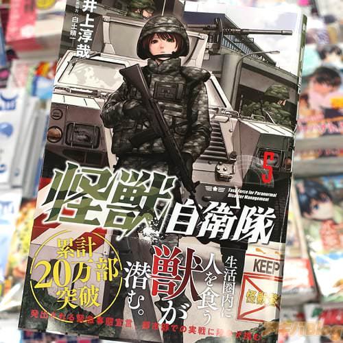 井上淳哉の漫画「怪獣自衛隊」5巻