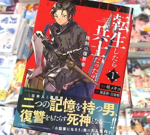 咲メギコがコミカライズ「転生したら兵士だった?! 残刻の復讐者」1巻