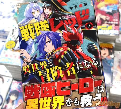 中吉虎吉の漫画「戦隊レッド 異世界で冒険者になる」2巻