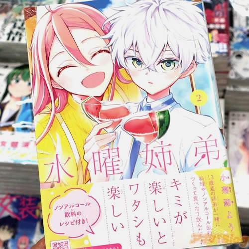 小菊路ようの漫画「水曜姉弟」2巻