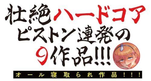 壮絶ハードコアピストン連発の9作品!
