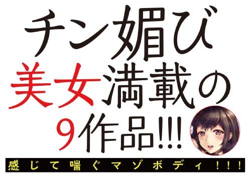 チン媚び美女満載の9作品!
