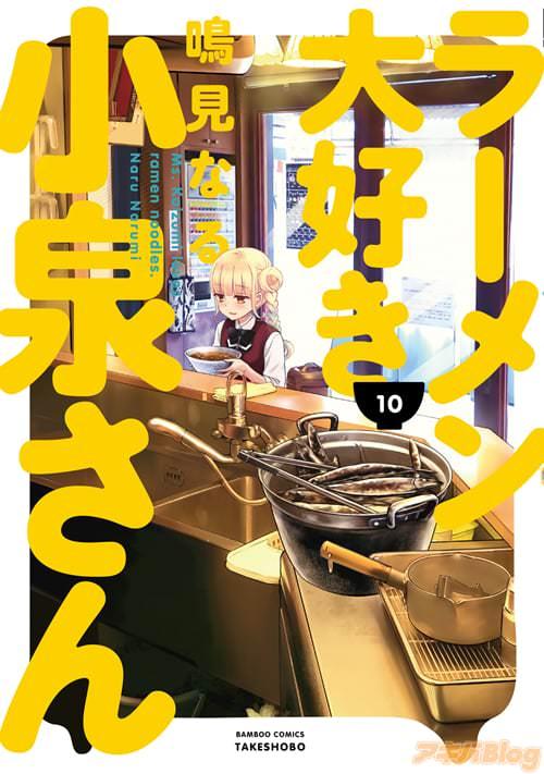 鳴見なるの「ラーメン大好き小泉さん」10巻